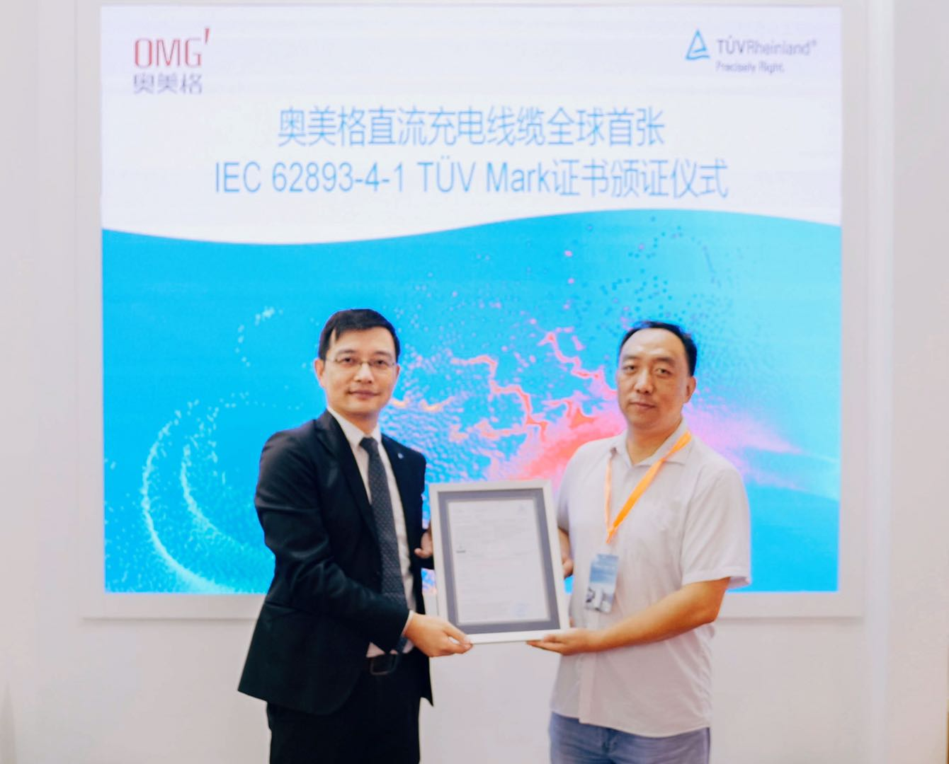 TÜV Rheinland awarded OMG the world's first DC charging cable standard certification